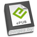 Читать книгу на IPHONE в формате EPAB
